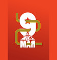 9 may russian holiday of victory st george ribbon vector image vector image