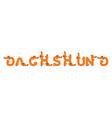 dachshund lettering dog font lettering home vector image vector image