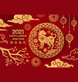 ox year 2021 chinese new year astrological zodiac vector image vector image