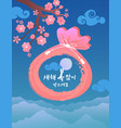 happy new year korean text vector image vector image