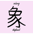 chinese character elephant vector image