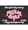 Fantasy Gothic Font cyrillic alphabet vector image vector image
