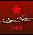 9th of may hand drawn background with vector image vector image