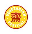 vegetarian festival jay food sticker vector image