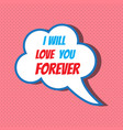 comic speech bubble with phrase i will love you vector image vector image