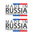 two simple symbols made in russia two signs vector image vector image