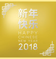 happy chinese new year 2018 with chinese alphabet vector image vector image