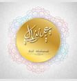 arabic islamic calligraphy eid mubarak vector image vector image