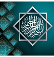 islamic arabic floral decoration calligraphy vector image