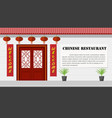 chinese architecture and restaurant front view vector image vector image