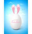 realistic easter egg with rabbit ears sky vector image vector image