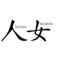 chinese symbol man woman vector image vector image