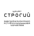 strict font cyrillic alphabet vector image vector image