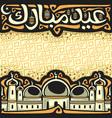 poster for muslim eid mubarak vector image