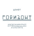 horizon font cyrillic alphabet vector image vector image