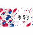 national liberation day south korea vector image vector image