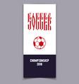 soccer - banner concept inscription ligature vector image