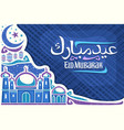 greeting card for muslim eid mubarak vector image vector image