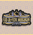 logo with muslim greeting text eid al-fitr mubarak vector image