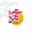 mawlid al nabi muhammad vector image vector image