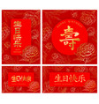 happy birthday greeting card in chinese style vector image