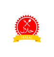 halal food product sign icon vector image vector image