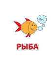 cartoon fish flashcard for children vector image