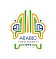 arabic restaurant cuisine logo design authentic vector image vector image