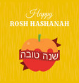 happy rosh hashanah and ribbon in hebrew vector image