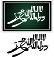 la ilaha illallah arabic design vector image vector image
