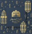 eid al-fitr background islamic arabic lantern vector image vector image