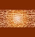 islamic calligraphy for background vector image vector image