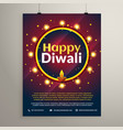 happy diwali festival invitation greeting template vector image vector image