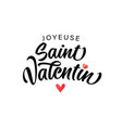 joyeuse saint valentin french lettering vector image vector image