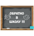 back to school written chalk on a blackboard in vector image