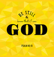 be still and know that i am god from bible vector image vector image