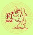 2018 new year of dog sketch animal chinese vector image vector image