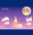 mid autumn festival banner with rabbits on clouds vector image vector image