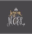 christmas in french greeting joyeux noel vector image vector image
