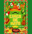 mexican fiesta cinco de mayo holiday party food vector image vector image