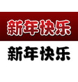 chinese language text meaning happy new year vector image