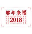 happy chinese new year 2018 card vector image