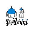 santorini hand drawn lettering phrase greek vector image vector image
