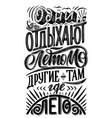 hand drawn lettering poster about summer on vector image vector image