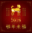 2018 chinese new year design vector image