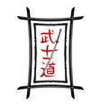 hieroglyphs bushido 0001 vector image vector image