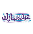 greeting card for eid mubarak vector image vector image