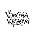 Greeting card or poster with lettering in russian