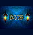 eid al adha cover mubarak background vector image vector image
