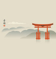 japanese landscape with torii gate and hieroglyph vector image vector image